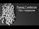 Рашад Гумбатов - Про гордецов