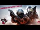 Эпичная игра в Counter-Strike 1.6 by Enot1k (10 раундов)
