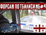 форсаж по Тбилиси / кастинг на реалити шоу / обзор на винил / ЖБ#4