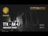 ТГК АК-47 - Опасный Район