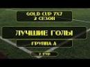 Лучшие голы OLE GOLD CUP 7x7. 7 ТУР. ГРУППА А.
