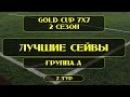 Лучшие вратарские сейвы OLE GOLD CUP 7x7. 7 ТУР. ГРУППА А.