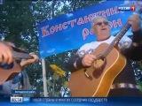 На Дону подвели итоги XIX фестиваля авторской песни