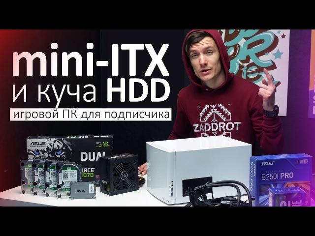Игровой mini-ITX и максимум HDD - СБОРКА для ПОДПИСЧИКА