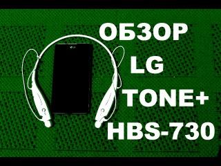 LG Tone HBS-730 ‒ Обзор Bluetooth-гарнитуры
