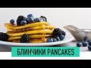 Как приготовить блинчики на молоке Пышные блины Масленица Готовим pancake