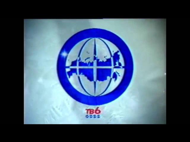 Заставка региональной рекламы (ТВ-6, 1999 - 2000)