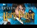 Актеры дубляжа «Гарри Поттер и Философский Камень»