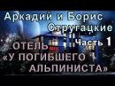 Аркадий и Борис Стругацкие - ОТЕЛЬ У ПОГИБШЕГО АЛЬПИНИСТА. Часть 1 из 2.