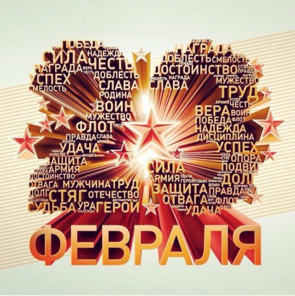 Компания Вэббанкир поздравляет с Днем Защитника Отечества. Желаем сохр