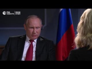 Интервью Путина журналистке NBC. О связях с штабом Трампа
