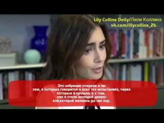 Лили даёт краткое интервью о своей новой книге «Без Фильтров: Ни стыда, ни сожалений, только я». (Рус. Суб.)
