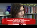 Лили даёт краткое интервью о своей новой книге Без Фильтров Ни стыда, ни сожалений, только я. (Рус. Суб.)