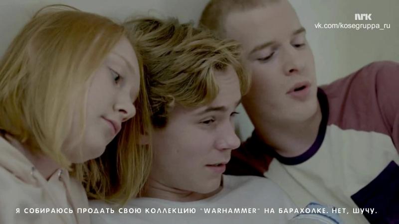 SKAM 2 отрывок 1 серии 3 сезона (русские субтитры)