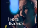 Никита Власенко - Звездочка моя ясная 15.04.17