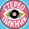 Стереопикник-2017