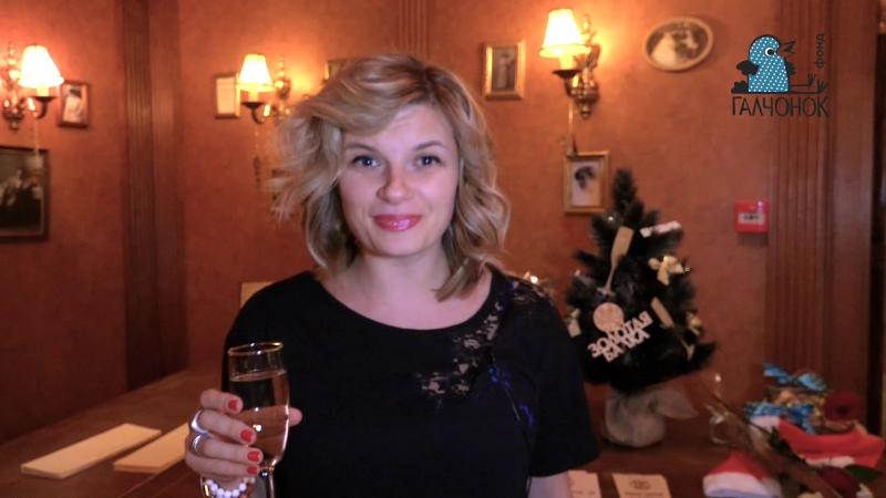Новогоднее поздравление от Анны Шерлинг