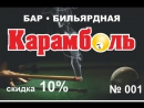 Бильярдная Карамболь Обнинск