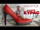Премьера! Валерий Курас - Каблучок (18.05.2017)