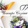 Цветочный бутик «4 сезона» Киров