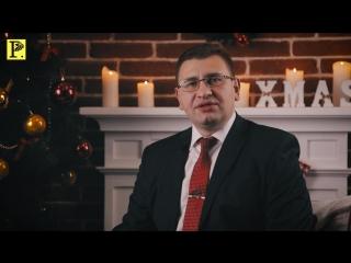 Новогоднее поздравление руководителя PRIDE G2G SYSTEM!!!