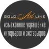 Gold Art Line ‒ изысканное украшение интерьеров.