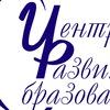 Центр развития образования города Саянска
