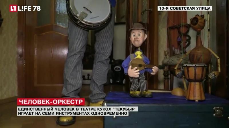 ТеКуБыР на Лайф78
