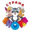 """Контактный зоопарк """"Страна ЕНОТиЯ"""" (Чернигов)"""