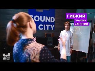 Уроки вокала, гитары, барабанов в Екатеринбурге - школа музыки SOUND CITY
