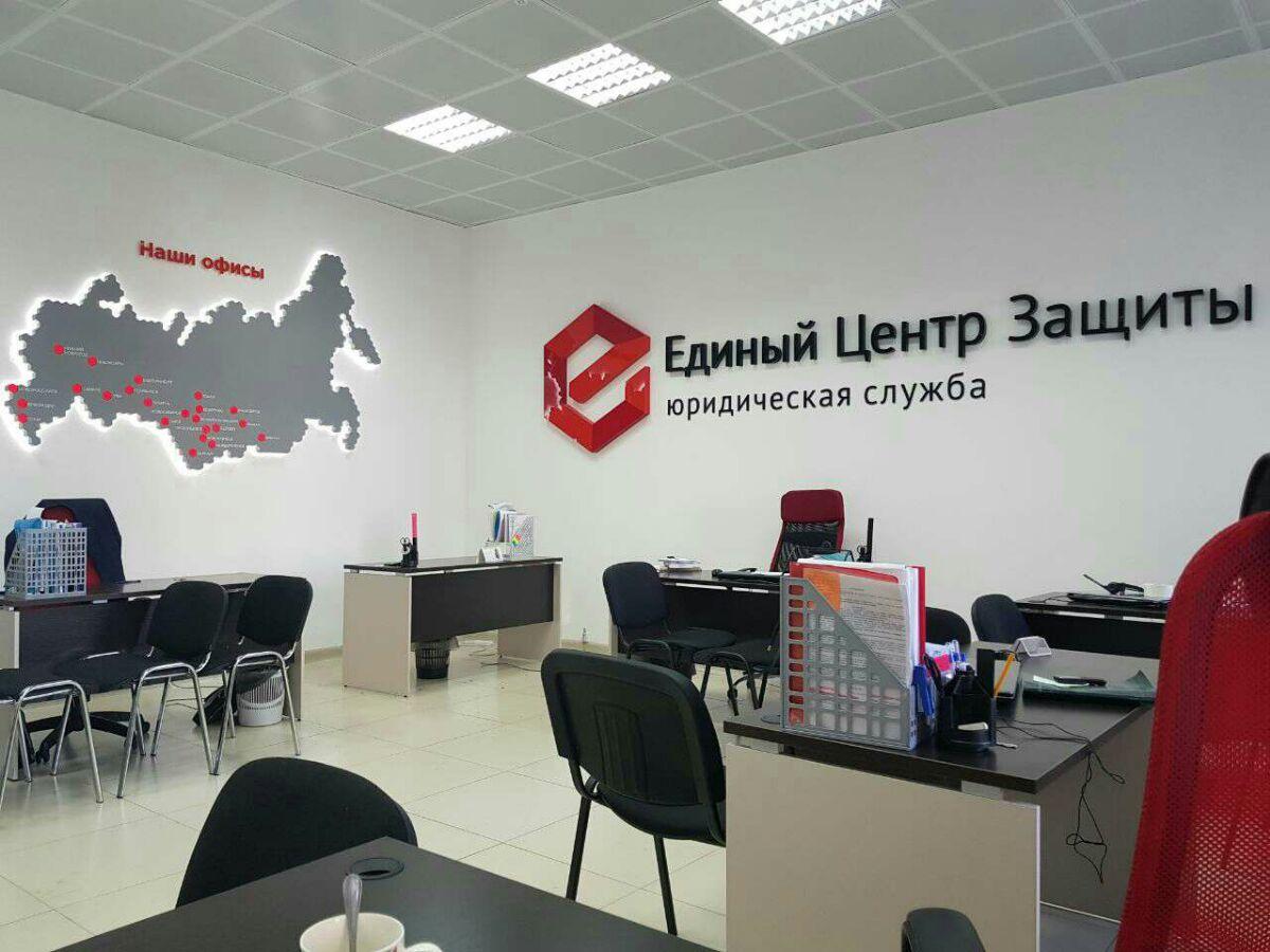 «Единый центр защиты» застраховал юридическую ответственность на два миллиона рублей