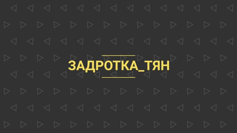интро Задротка_Тян