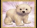 Жан ТАТЛЯН- Белый медвежонок (М)