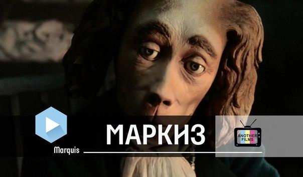 Маркиз (Marquis)