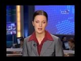 (staroetv.su) Вести (Россия, апрель 2005)