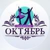 Школа танцев для детей ОКТЯБРЬ Подольск