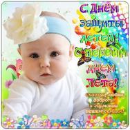 С первым днем Лета! С днем Защиты детей!