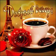 Добрый вечер, друзья!)))