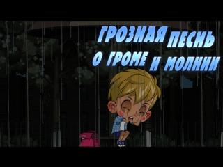 Машкины страшилки • 1 сезон • Грозная песнь о громе и молнии - Эпизод 21