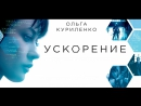 Уcкopениe (2016) WEB-DLRip 1080p [ FilmDay]
