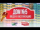 ЖК Красная поляна Нижний Новгород
