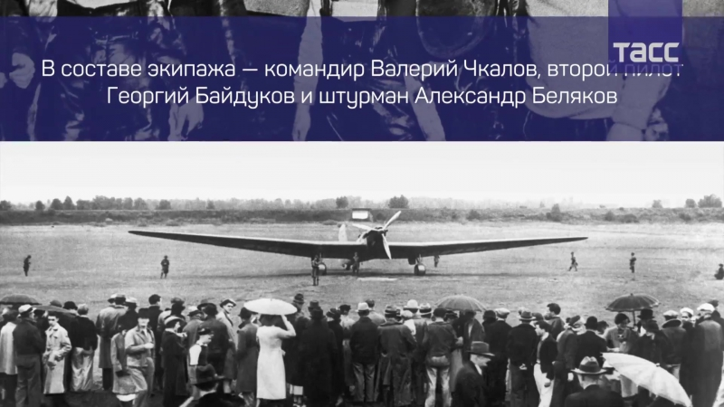 80 лет назад начался первый в истории беспосадочный перелет СССР — США через Северный полюс