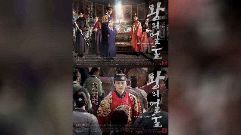Лицо короля (2014