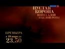 Пустая корона. Война алой и белой розы Культура, 18.04.2017 Анонс