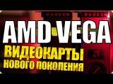 Vega – новая архитектура AMD для видеокарт следующего поколения