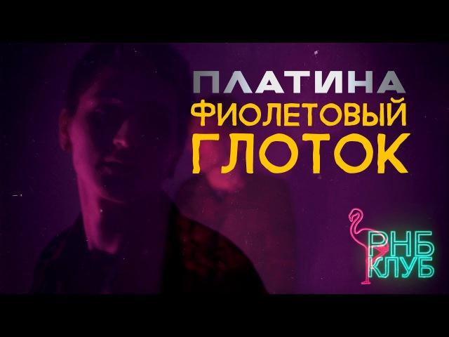 платина - фиолетовый глоток (prod. by reality)
