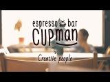 CUPMAN espresso bar (авторское видео от Сreative people)