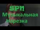SPN - Музыкальная нарезка 2