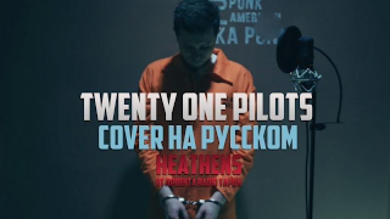 Twenty One Pilots Heathens Cover by RADIO TAPOK на русском