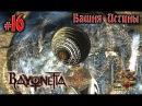 Bayonetta16 - Башня Истины Прохождение на русскомБез комментариев
